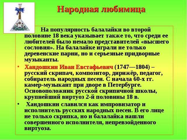 Народная любимица На популярность балалайки во второй половине 18 века указыв...