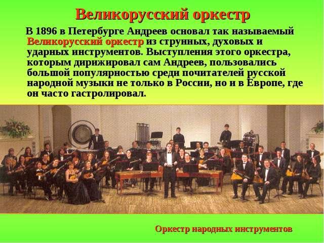 Великорусский оркестр В 1896 в Петербурге Андреев основал так называемый Вели...