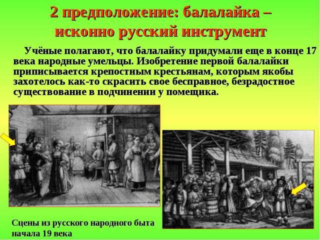 2 предположение: балалайка – исконно русский инструмент Учёные полагают, что...