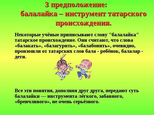 """Некоторые учёные приписывают слову """"балалайка"""" татарское происхождение. Они..."""