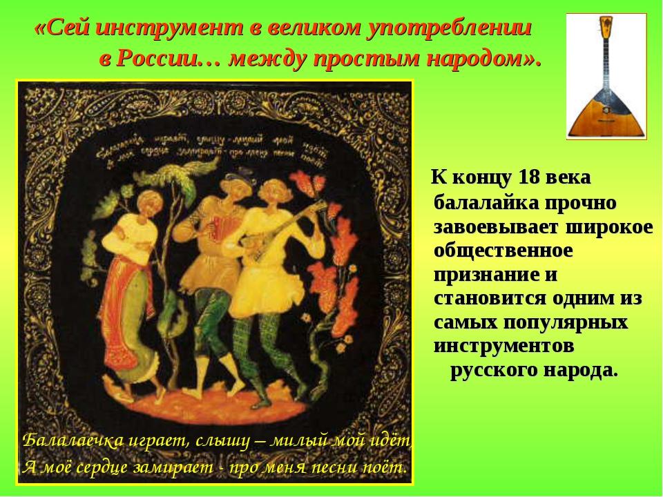 «Сей инструмент в великом употреблении в России… между простым народом». К ко...