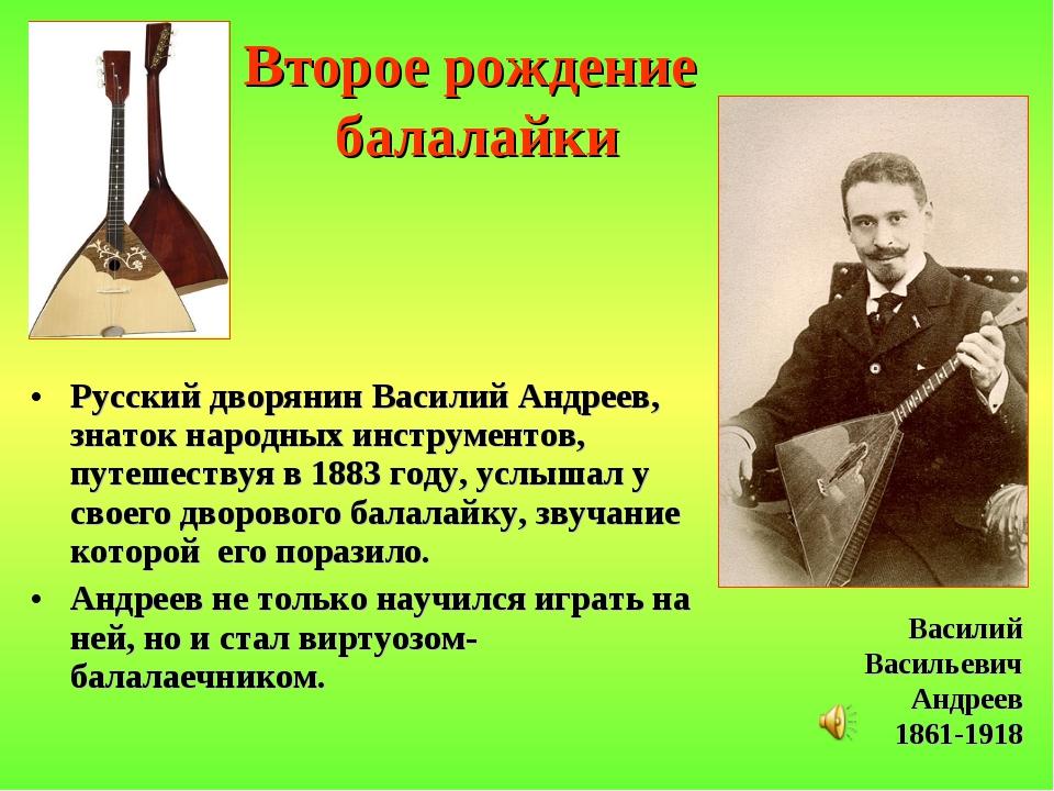 Второе рождение балалайки Русский дворянин Василий Андреев, знаток народных и...