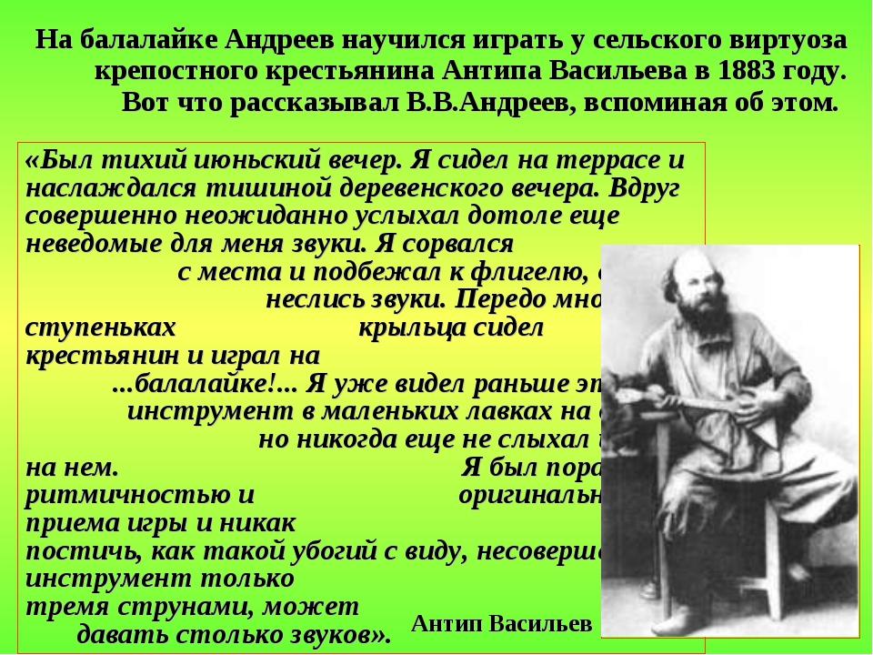 На балалайке Андреев научился играть у сельского виртуоза крепостного крестья...