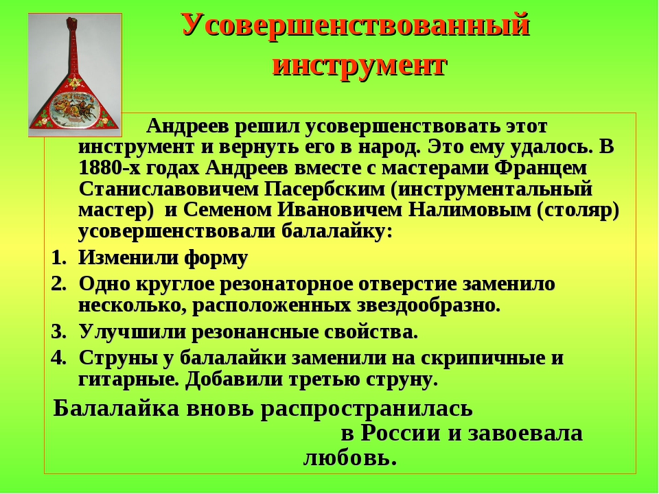 Усовершенствованный инструмент Андреев решил усовершенствовать этот инструмен...