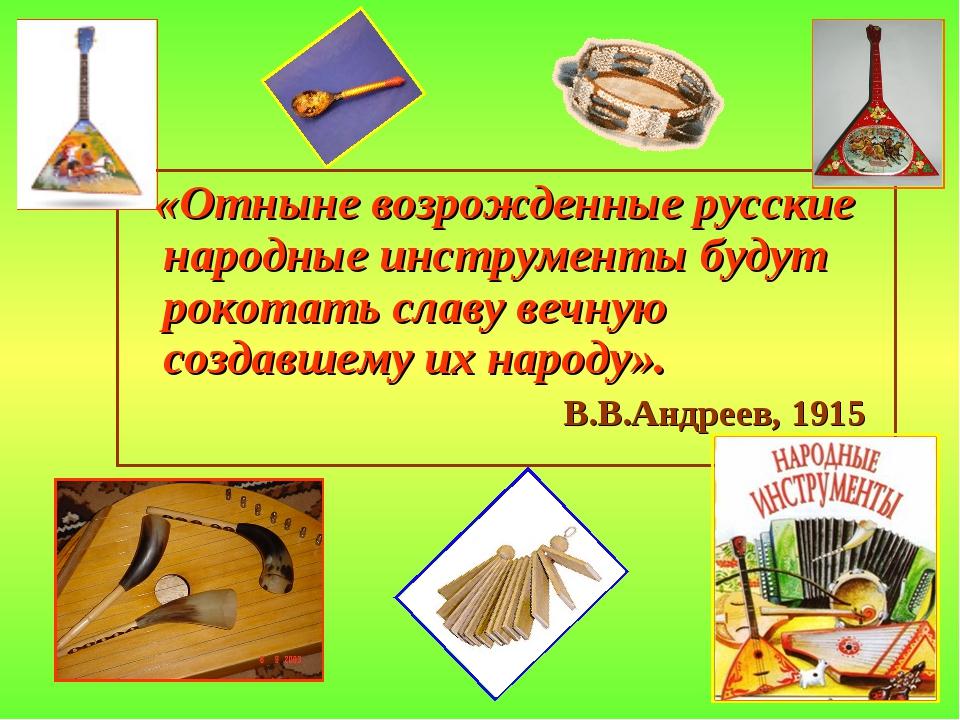«Отныне возрожденные русские народные инструменты будут рокотать славу вечну...