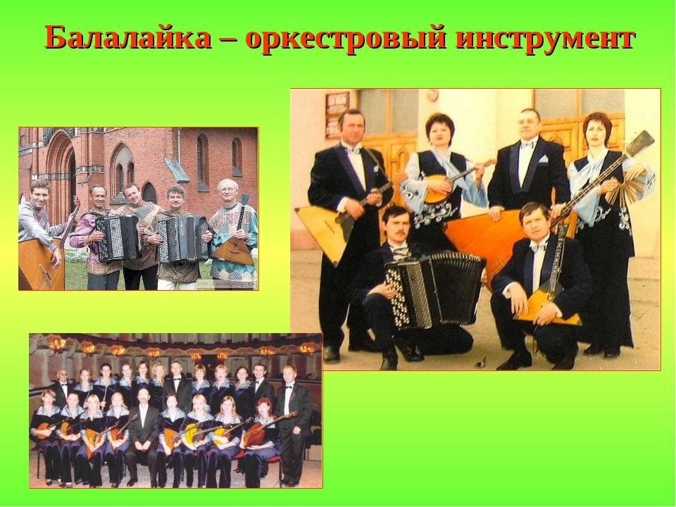 Балалайка – оркестровый инструмент