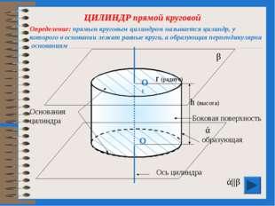 ЦИЛИНДР прямой круговой Определение: прямым круговым цилиндром называется цил