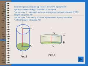 А D В С Рис.1 Прямой круговой цилиндр можно получить вращением прямоугольника