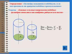 «Боковые и полные поверхности подобных цилиндров относятся как квадраты радиу