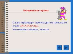 Историческая справка Слово «цилиндр» происходит от греческого слова «ΚΙΛΙΝΔΡΟ