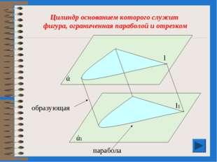 Цилиндр основанием которого служит фигура, ограниченная параболой и отрезком