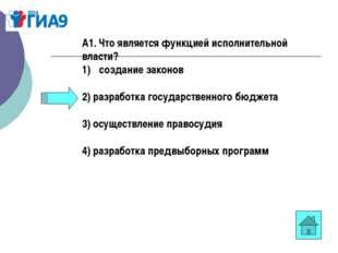А1. Что является функцией исполнительной власти? создание законов 2) разработ
