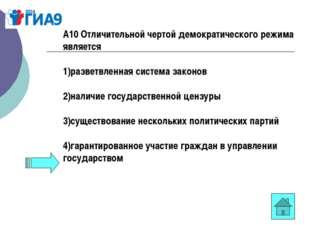 А10 Отличительной чертой демократического режима является 1)разветвленная сис