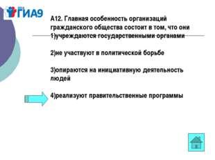 А12. Главная особенность организаций гражданского общества состоит в том, что
