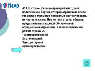 А13. В странеZвласть принадлежит одной политической партии, которая огранич