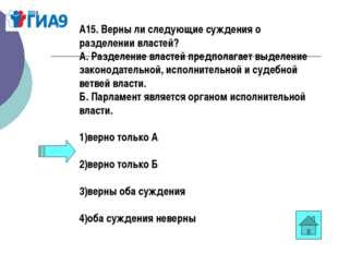 А15. Верны ли следующие суждения о разделении властей? А.Разделение властей