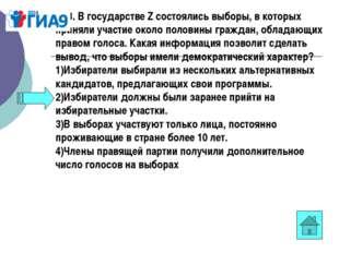 А23. В государстве Z состоялись выборы, в которых приняли участие около полов