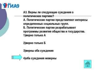 А3. Верны ли следующие суждения о политических партиях? А.Политические парти
