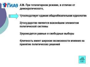 А38. При тоталитарном режиме, в отличие от демократического, 1)господствует е