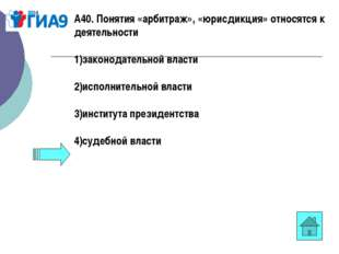 А40. Понятия «арбитраж», «юрисдикция» относятся к деятельности 1)законодатель
