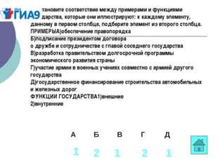 В1. становите соответствие между примерами и функциями государства, которые о