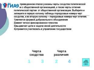 В1. В приведенном списке указаны черты сходства политической партии c обществ