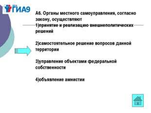 А6. Органы местного самоуправления, согласно закону, осуществляют 1)принятие