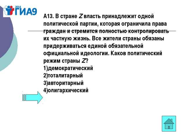 А13. В странеZвласть принадлежит одной политической партии, которая огранич...