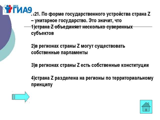 А21. По форме государственного устройства страна Z –унитарное государство. Э...