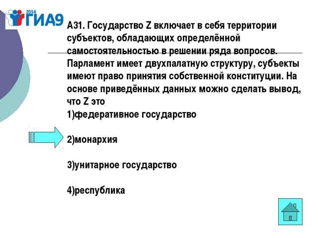 А31. Государство Z включает в себя территории субъектов, обладающих определён...