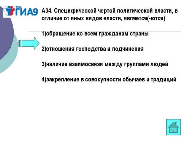 А34. Специфической чертой политической власти, в отличие от иных видов власти...