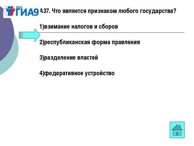 А37. Что является признаком любого государства? 1)взимание налогов и сборов 2...
