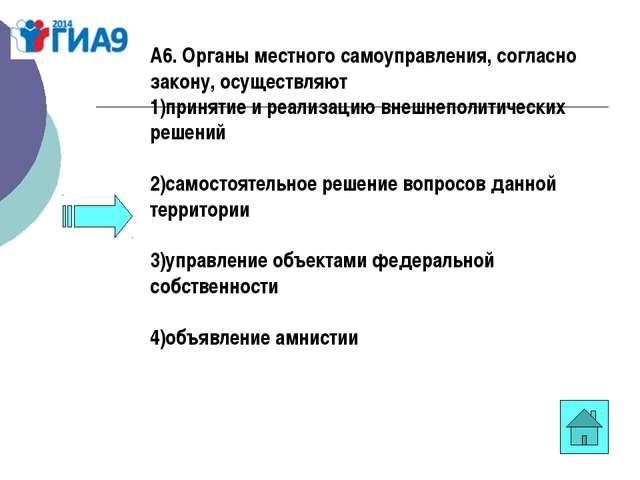 А6. Органы местного самоуправления, согласно закону, осуществляют 1)принятие...