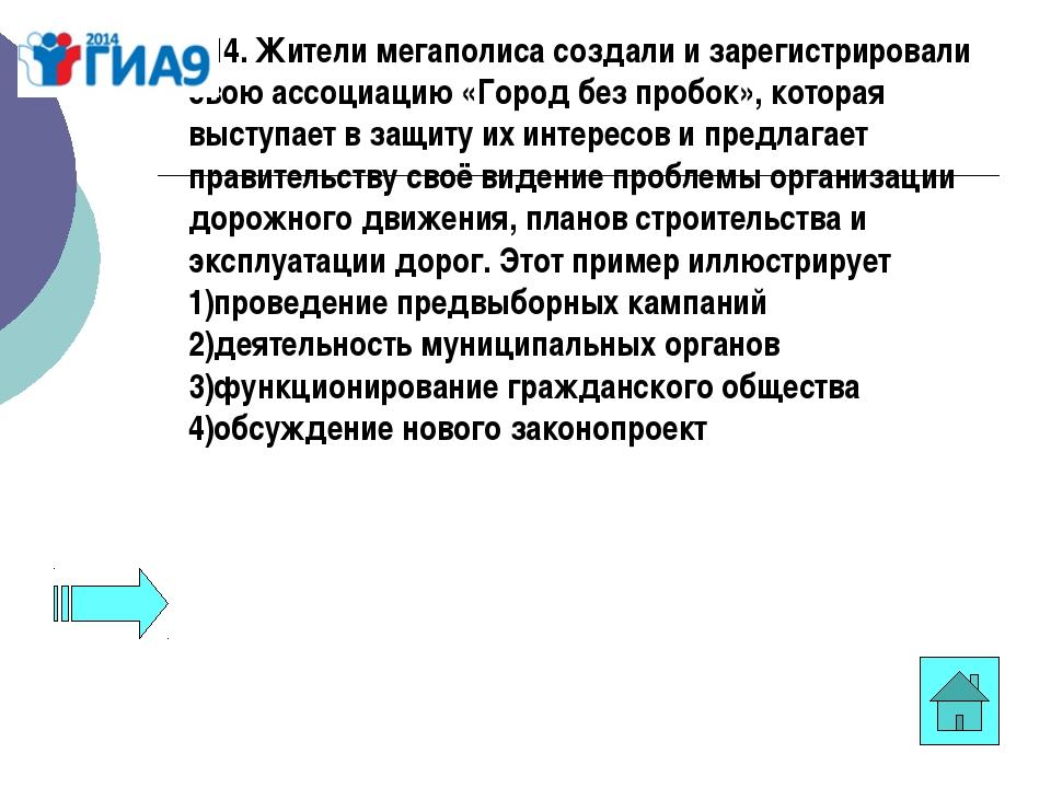 А14. Жители мегаполиса создали и зарегистрировали свою ассоциацию «Город без...