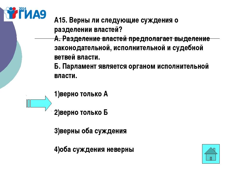А15. Верны ли следующие суждения о разделении властей? А.Разделение властей...