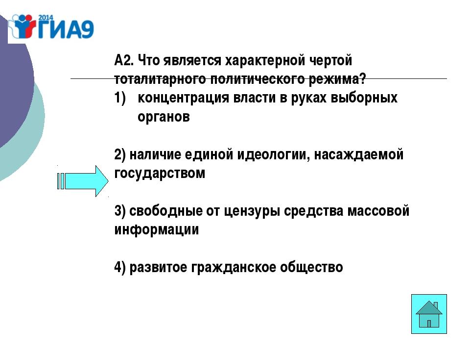 А2. Что является характерной чертой тоталитарного политического режима? конце...