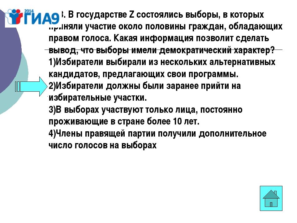 А23. В государстве Z состоялись выборы, в которых приняли участие около полов...