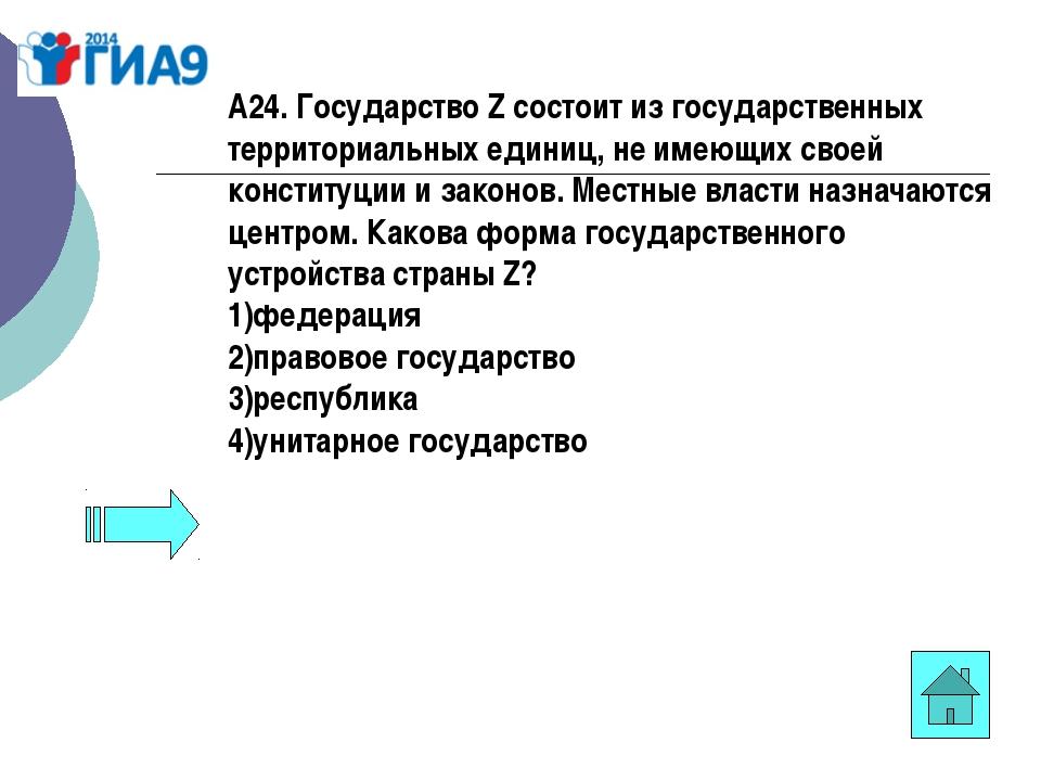 А24. Государство Z состоит из государственных территориальных единиц, не имею...