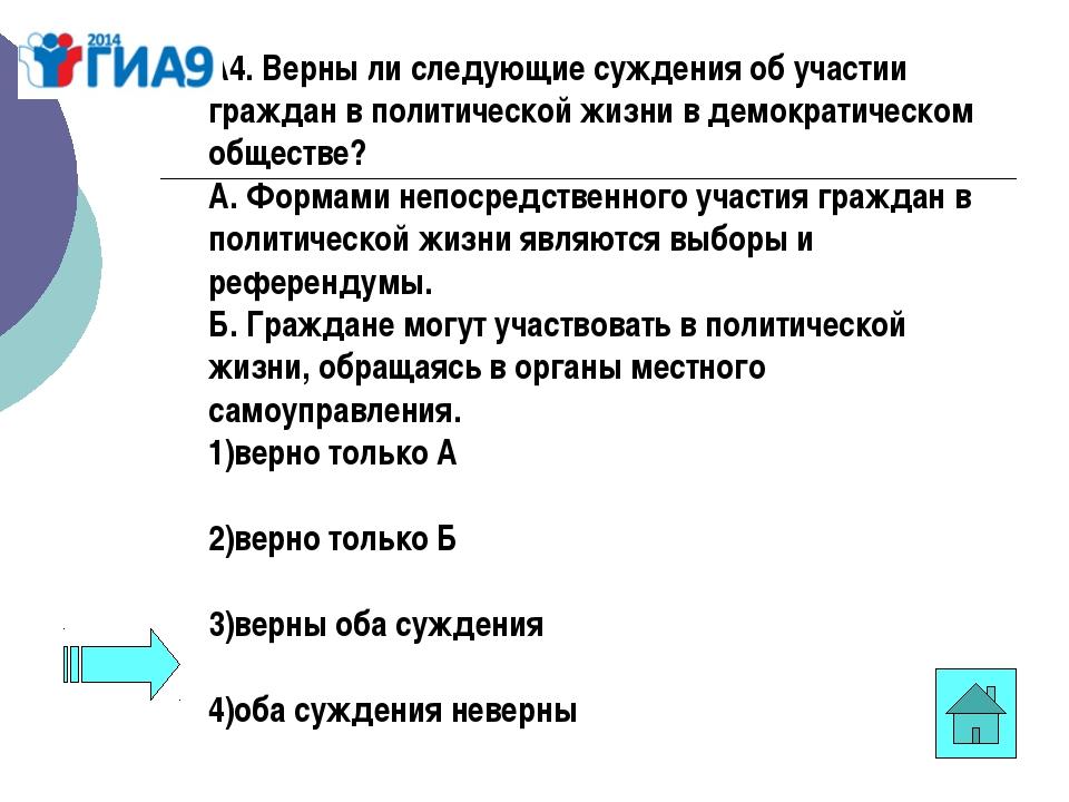 А4. Верны ли следующие суждения об участии граждан в политической жизни в дем...