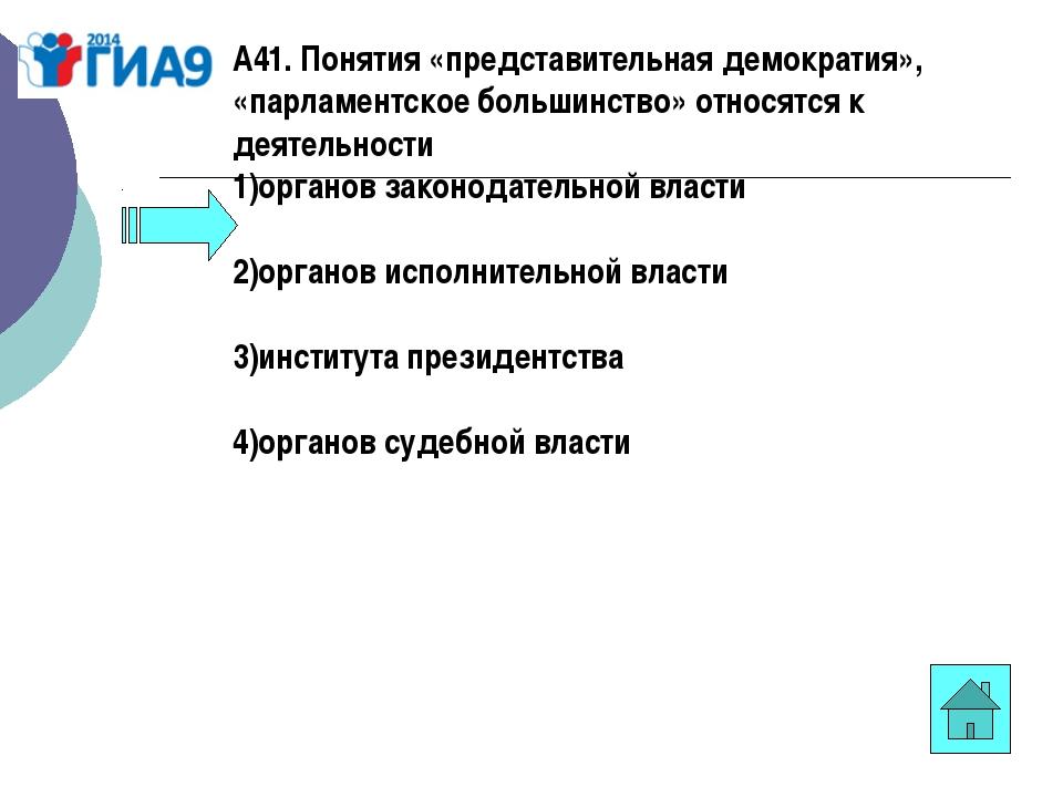 А41. Понятия «представительная демократия», «парламентское большинство» относ...