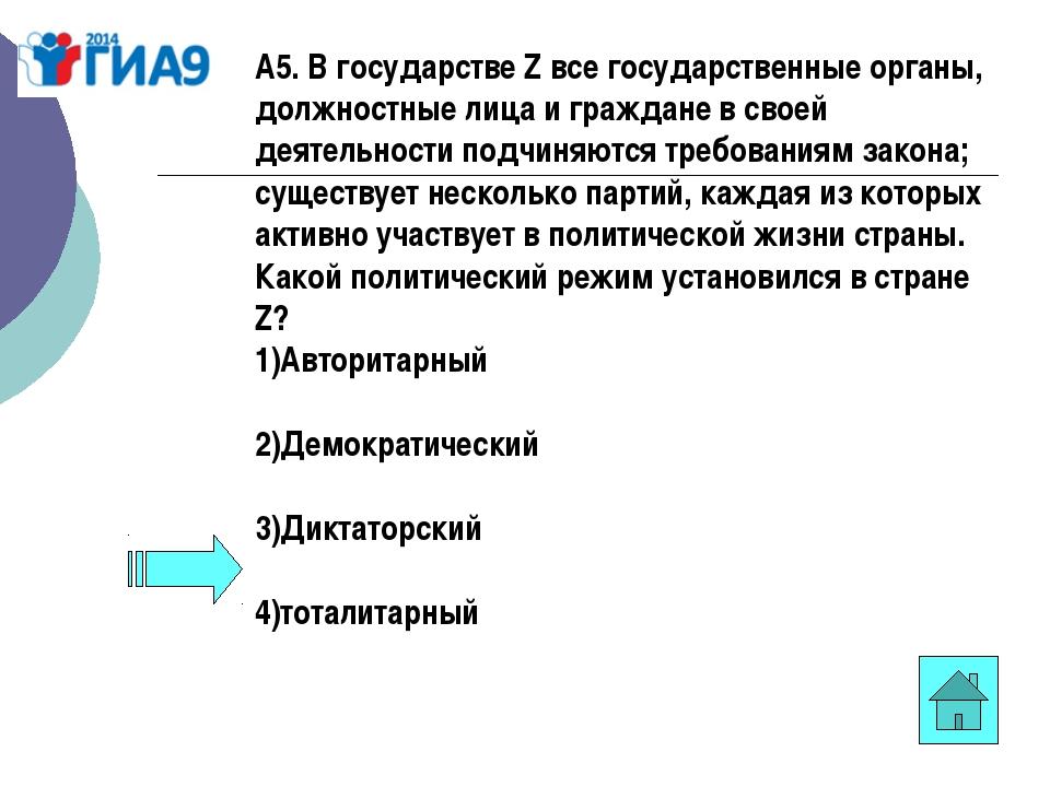 А5. В государстве Z все государственные органы, должностные лица и граждане в...