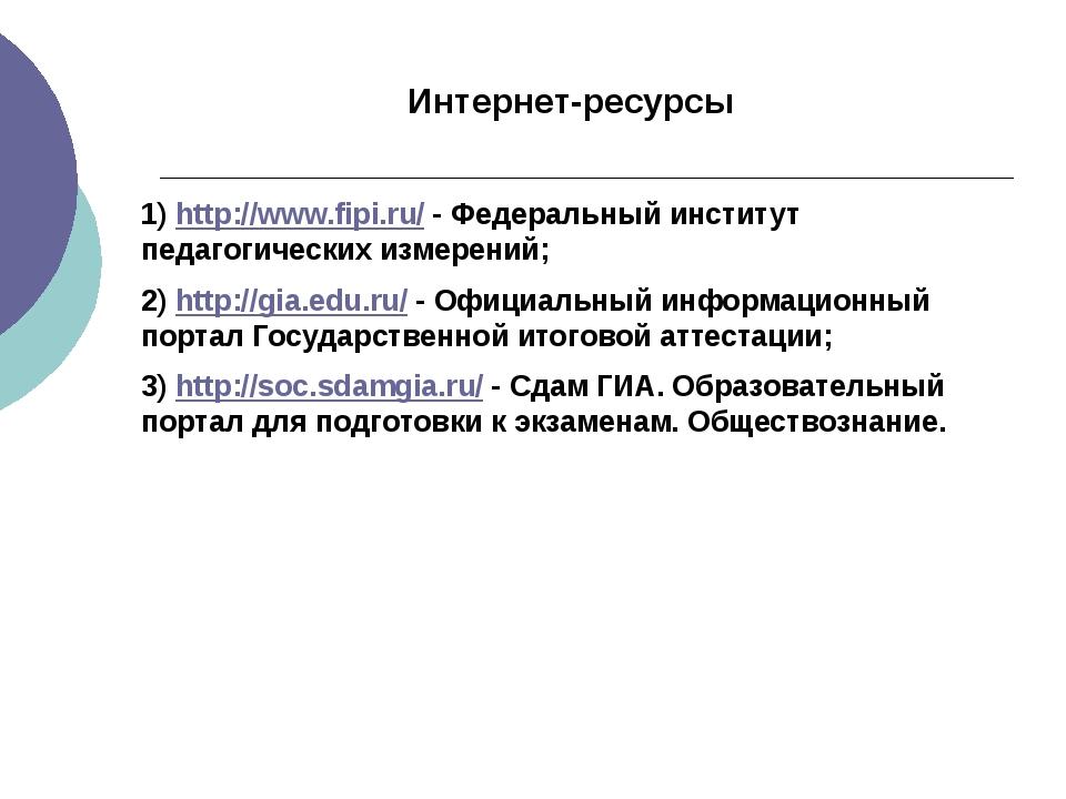 Интернет-ресурсы 1) http://www.fipi.ru/ - Федеральный институт педагогических...