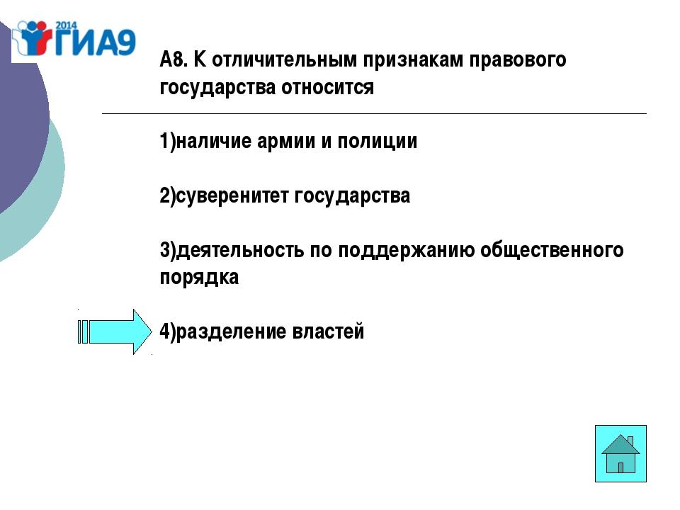 А8. К отличительным признакам правового государства относится 1)наличие армии...