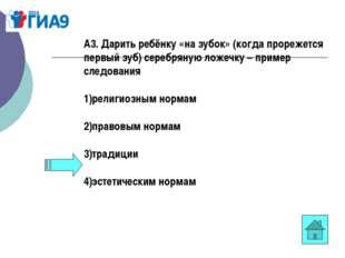 А3. Дарить ребёнку «на зубок» (когда прорежется первый зуб) серебряную ложечк