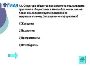 А4. Структура общества представлена социальными группами и общностями в много