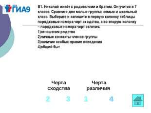 В1. Николай живёт с родителями и братом. Он учится в 7 классе. Сравните две м