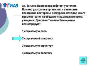 А5. Татьяна Викторовна работает учителем. Помимо уроков она организует с учен