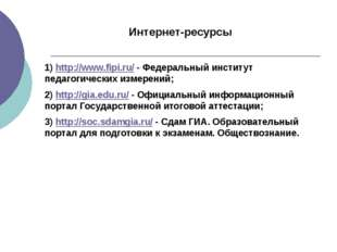 Интернет-ресурсы 1) http://www.fipi.ru/ - Федеральный институт педагогических
