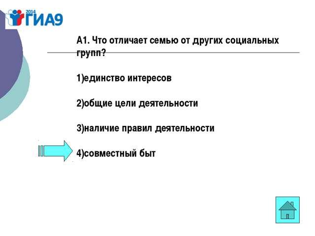 А1. Что отличает семью от других социальных групп? 1)единство интересов 2)общ...
