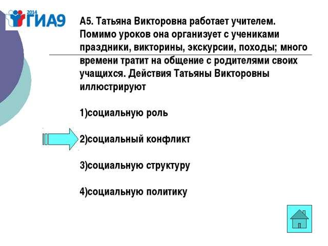 А5. Татьяна Викторовна работает учителем. Помимо уроков она организует с учен...